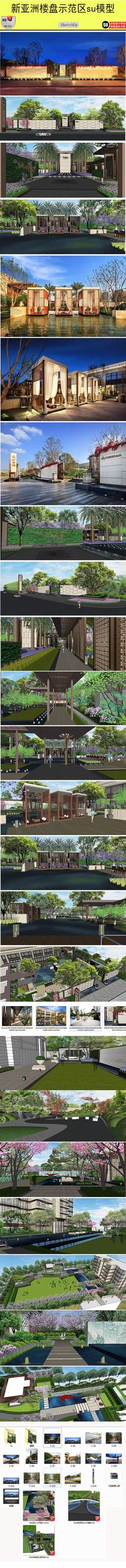 楼盘示范区景观设计模型
