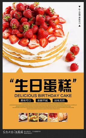 美味草莓生日蛋糕海报设计