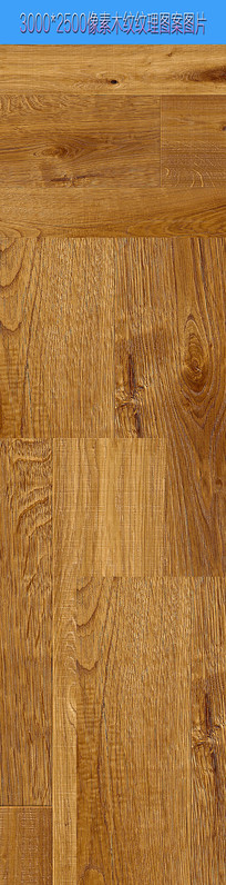 木纹贴图JPEG图 JPG