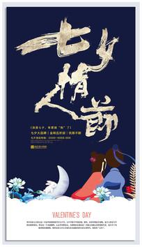 牛郎织女七夕海报