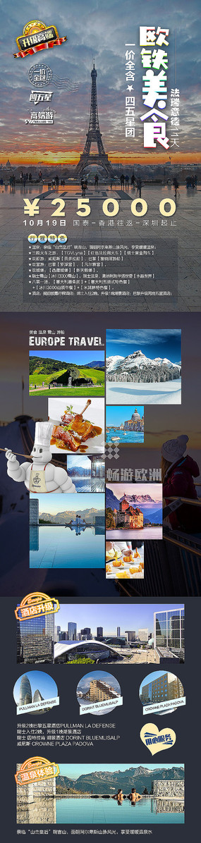 欧洲德法瑞意旅游详情页