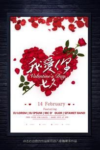 七夕情人节玫瑰创意海报