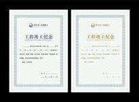 荣誉资格证书模板