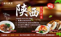 陕西小吃店铺宣传海报
