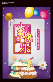生日快乐海报素材图片设计