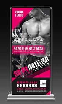 时尚减肥健身俱乐部宣传展架