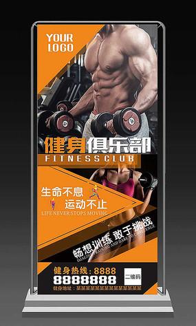 时尚瘦身健身俱乐部宣传展架 CDR