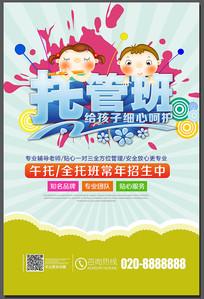 暑假班招生宣传海报设计