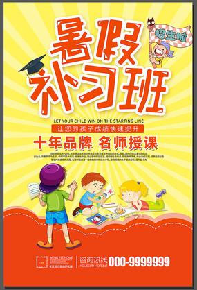 暑假补习班海报设计