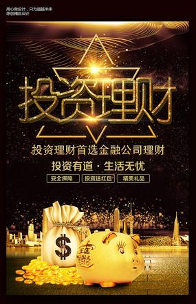 投资理财创意黑金海报设计