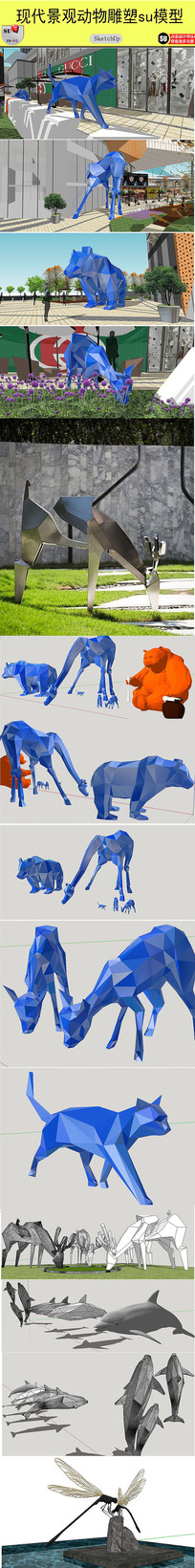 现代动物雕塑模型