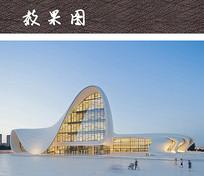 现代流线型文化建筑效果图 JPG