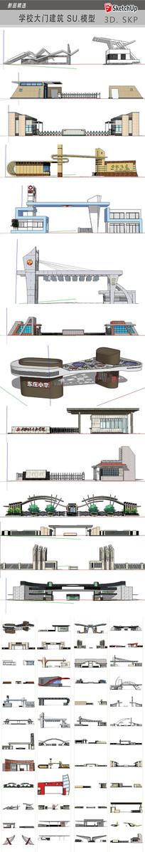 学校大门建筑模型