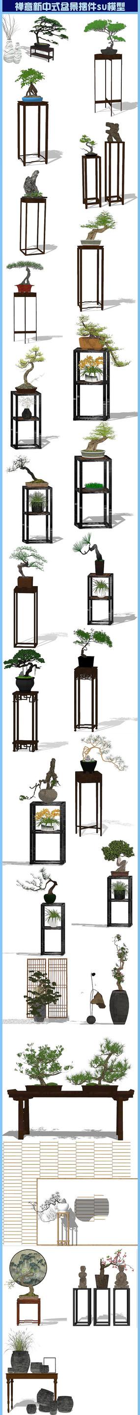 禅意新中式盆景摆件su模型