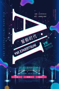 智能时代AI海报