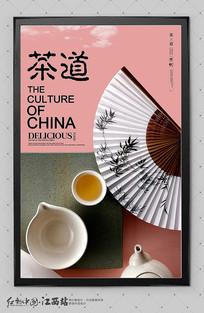 中国风茶道海报设计
