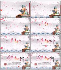 中国风感恩教师节片头AE模板