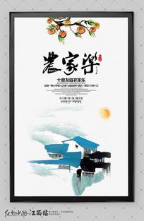 中国风农家乐海报设计