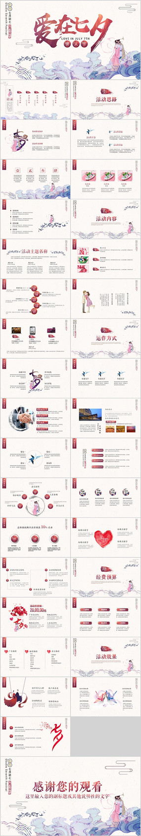 中国风七夕活动策划PPT