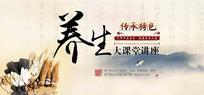 中国风中药养生海报