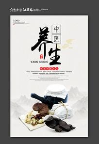 中国风中医养生海报设计