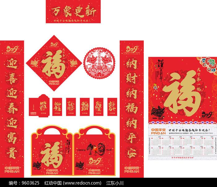 中國平安保險豬年對聯圖片