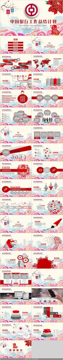 中国银行工作总结计划PPT