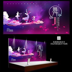 紫色舞蹈培训招生比赛海报