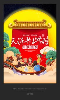 八月十五中秋节促销活动海报 PSD