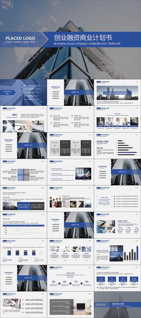 创业融资商业项目计划书PPT