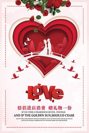 创意大气七夕情人节海报