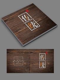 大气中国风传统文化画册封面