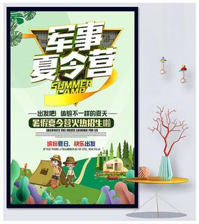 放暑假夏令营海报