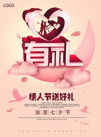 粉嫩七夕礼盒海报