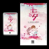 粉色漫画小清新七夕促销海报