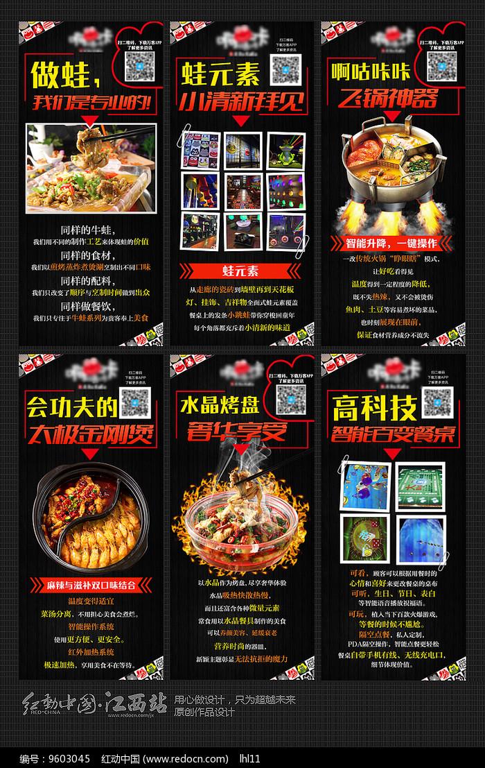 海鲜自助火锅美食展架图片