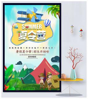 户外夏令营招生海报