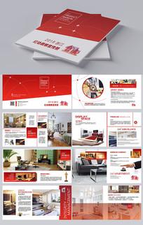 家居装修画册设计