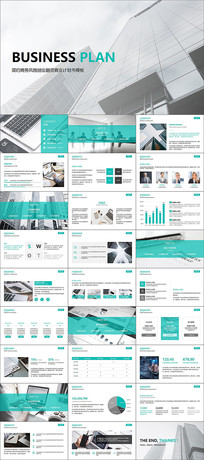 简洁融资创业商业计划书PPT