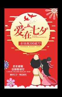 卡通七夕节情人节活动促销海报