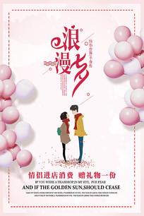浪漫时尚七夕情人节海报