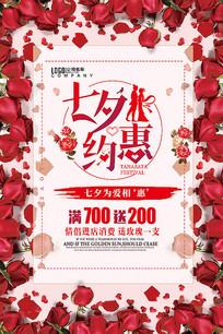 浪漫唯美七夕情人节宣传海报