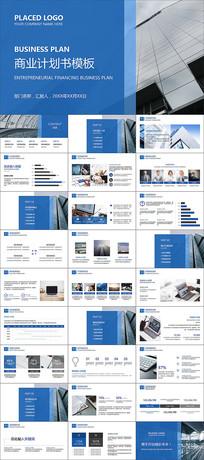 蓝色创业融资商业计划书PPT
