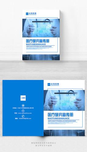 蓝色大气医疗宣传册封面设计