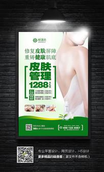 美容院皮肤管理海报设计