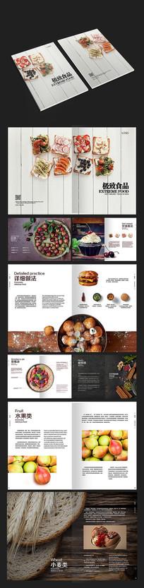 美味食物画册