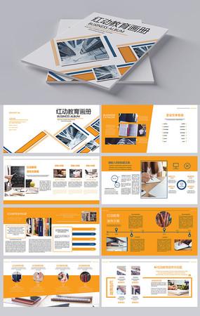 培训机构教育画册