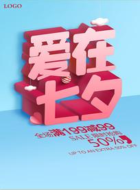 清新爱在七夕海报