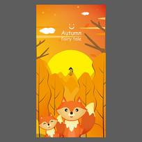 秋天狐狸的故事插画海报