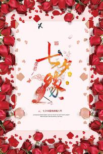 七夕情人节概念海报